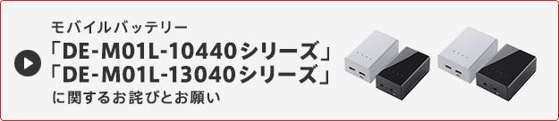 "Apology and request about portable power charger ""DE-M01L-10440 series"" ""DE-M01L-13040 series"""