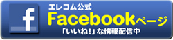 For digital life of ELECOM formula Facebook page you &quot;is good&quot;; na information under delivery!