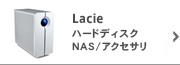 LaCie ハードディスク