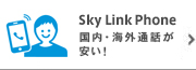 Sky Link Phone home and abroad Pick up and terminate calls is cheap!