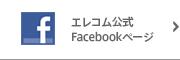 It is formal Facebook page of ELECOM CO., LTD. (ELECOM). http://www.elecom.co.jp/