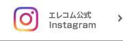 It is official Instagram of ELECOM CO., LTD. (ELECOM). http://www.elecom.co.jp/