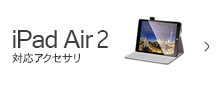 iPad Air 2-adaptive accessories