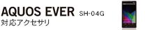 AQUOS EVER (SH-04G)-adaptive accessories