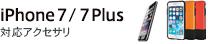 iPhone 7 / 7Plus-adaptive accessories