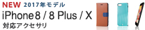 iPhone 8 / 8Plus / X-adaptive accessories