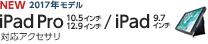 Accessories model-adaptive for iPad Pro / iPad 2,017 years