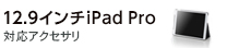 12.9 inches of iPad Pro-adaptive accessories