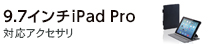 9.7 inches of iPad Pro-adaptive accessories