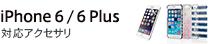 iPhone 6 / 6Plus-adaptive accessories