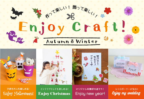 "Paper web ""product is fun! Decoration is fun! Enjoyment craft Autumn & Winter"""