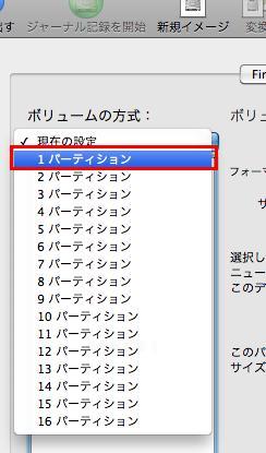 MacのOS標準機能でFAT形式にフォーマットする方法