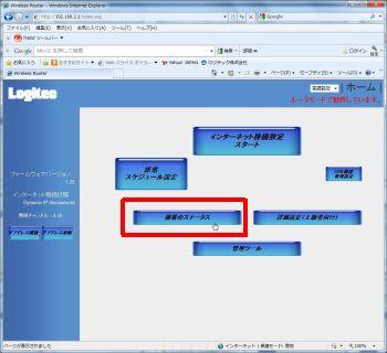 lan-wh450n gr ファームウェア 手動更新