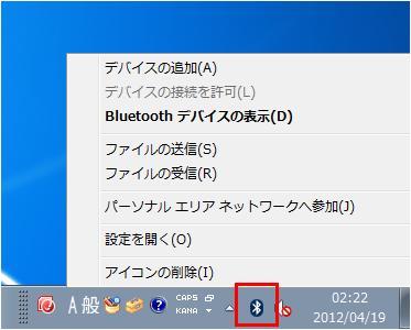cb529407da LBT-UAN03】Windows7でのBluetoothヘッドセットとのペアリング方法