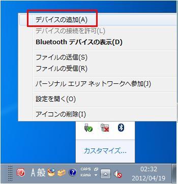 2c4eff633a 3:デバイスの追加ウィンドウが表示されます。 接続したい機器をペアリングモード(検索可能なモード)にしてください。  ※ペアリングモードにする方法は、接続したい ...
