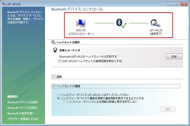 fc620f9c47 9:再度、デバイスとプリンターの画面に戻り、デバイス名を右クリックしてください。 ②の「サウンドの設定」をクリックしてください。