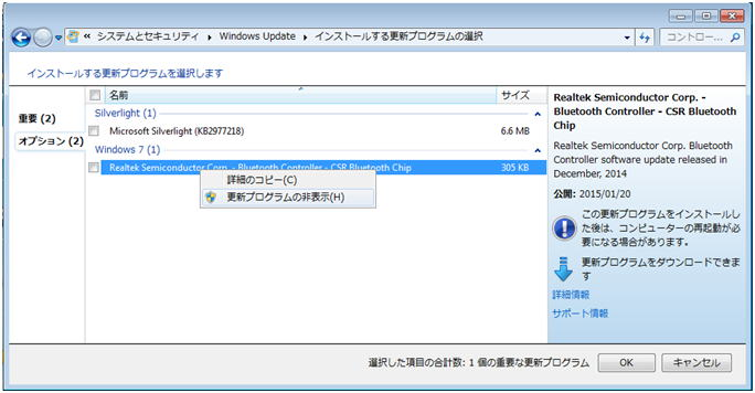 Bluetooth Problems