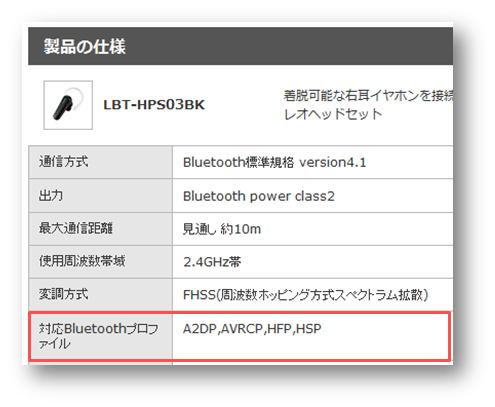 8c29d2e052 Bluetooth4.0とBluetooth3.0以前は互換性がありますか?/Bluetoothの通...