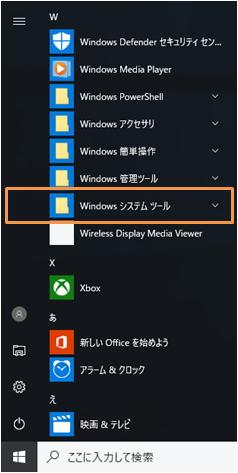 パネル windows 10 コントロール