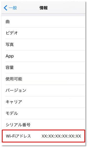 アドレス iphone 確認 mac