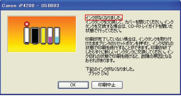【キヤノン】【BCI-7e】インクを詰め替えても「インクが ...