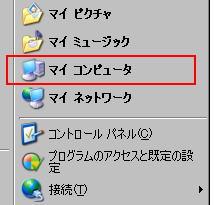 WindowsXP ���デバイスのフォ�`マット方法