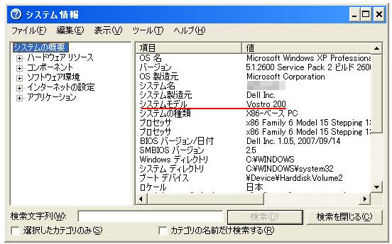 システム情報1
