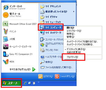 USB Devices General】 How to Delete Devices Recognized Falsely