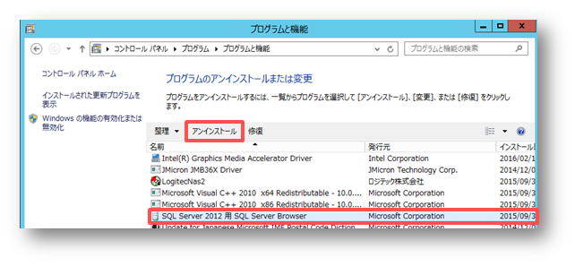 「SQL Server 2012 用 SQL Server Browser」を選択し、「アンインストール」を選択します。