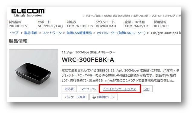 wrc-300febk-a ファームウェア