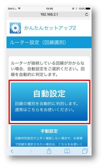 wi fiルーター sシリーズ 初期設定方法 スマートフォン操作