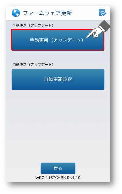 zenfone5 ファームウェア 更新 手動