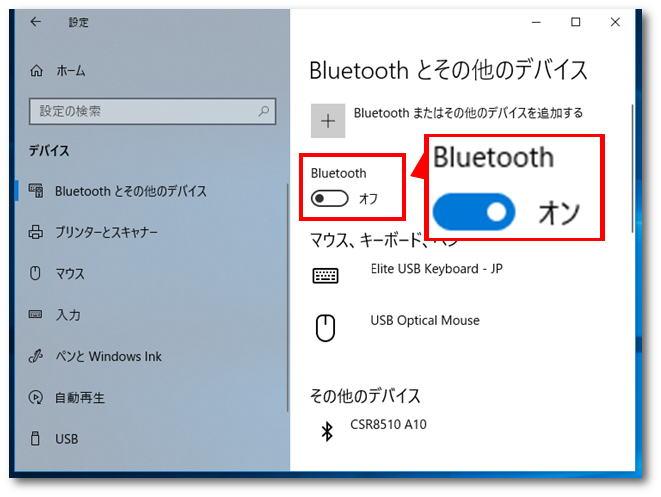 パソコン bluetooth