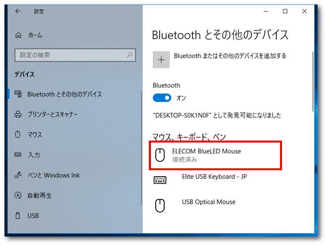 Bluetooth 接続 方法