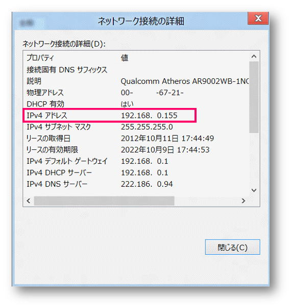 Windows8.1】IPアドレスを【確認...
