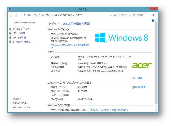 確認 バージョン パソコン windows