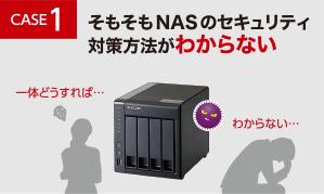 CASE1 そもそもNASのセキュリティ対策方法がわからない