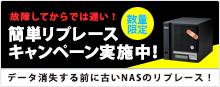 Under NAS simple replacement campaign enforcement