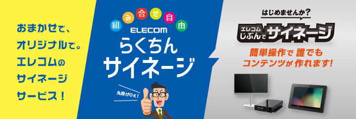Banner of signage service of ELECOM