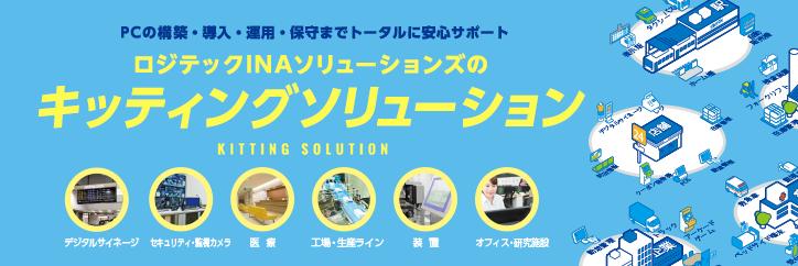 Banner of kitting solution