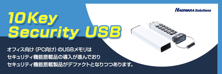 Banner of security USB belonging to 10key