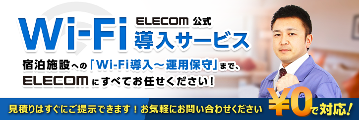 Banner of Wi-Fi introduction service