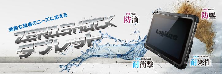 ZEROSHOCKタブレット(LT-WMT10シリーズ)