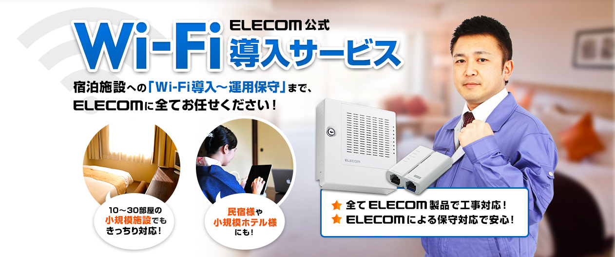 "Until ""Wi-Fi introduction - operational maintenance to the ELECOM formula Wi-Fi introduction service accommodations,"" leave it to me all in ELECOM!"