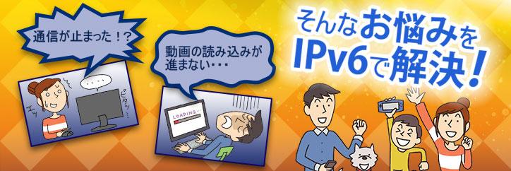 通信が止まった!?動画の読み込みが進まない・・・そんなお悩みをIPv6で解決!