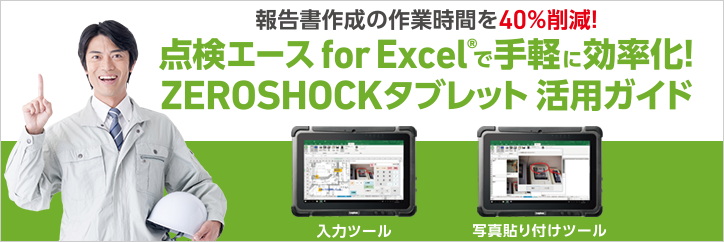 """""""We promote efficiency easily in check ace for Excel®! Banner of ZEROSHOCK tablet utilization guide"""