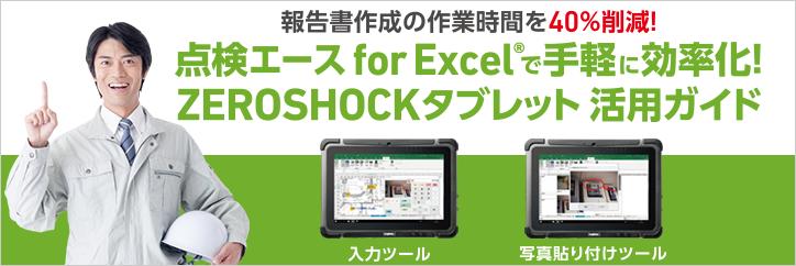 点検エース for Excel®で手軽に効率化!