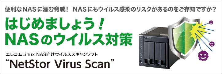 「エレコムLinuxNAS向けウイルススキャンソフト NetStor Virus Scan - はじめましょう!NASのウイルス対策」