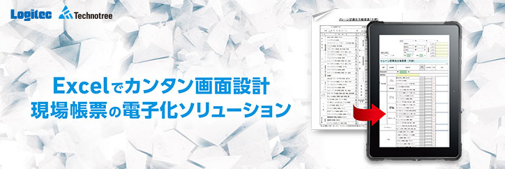 Excelでカンタン画面設計現場帳票の電子化ソリューション XC-Gate