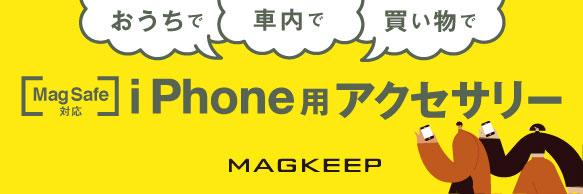 [MagSafe対応] iPhone用アクセサリ MAGKEEP